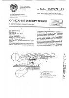 Патент 1579479 Очистка зерноуборочного комбайна