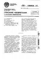 Патент 1564656 Устройство для считывания информации с подвижных объектов