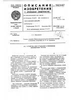 Патент 702107 Устройство для оттаивания и укрепления вечномерзлых грунтов