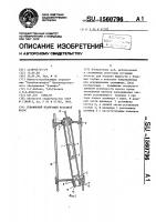 Патент 1560796 Скважинный штанговый вставной насос