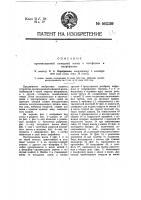 Патент 16039 Противодымная пожарная маска с телефоном и микрофоном