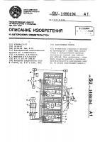Патент 1490194 Канатовьющая машина