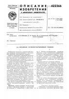 Патент 422366 Фрезерная почвообрабатывающая машина