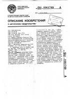 Патент 1041749 Скважинная штанговая насосная установка
