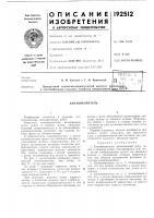 Патент 192512 Патент ссср  192512
