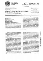 Патент 1697620 Очистка зерноуборочного комбайна