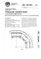 Патент 1601694 Статор электрической машины постоянного тока
