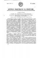 Патент 30094 Лот-рыба при устройстве для проверки фарватера