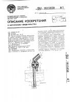 Патент 1615450 Эрлифт