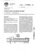 Патент 1779683 Устройство для пластификации масс на основе нитроцеллюлозы