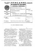 Патент 928279 Способ сейсмической разведки