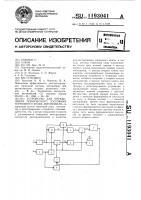 Патент 1193041 Устройство для определения технического состояния тормозного крана автомобиля