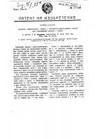 Патент 17709 Ручной переносный станок с возвратно-движущейся пилой для спиливания дерева с корня