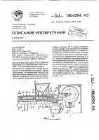 Патент 1804394 Устройство для прессования изделий из порошковых материалов с пустотообразователями