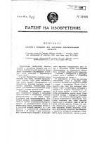 Патент 11823 Способ и аппарат для получения огнегасительной жидкости