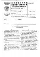 Патент 585029 Устройство для сварки корпусов радиоэлементов