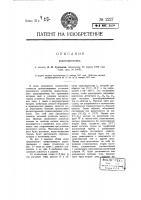 Патент 2227 Радиоприемник