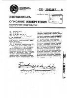 Патент 1163287 Способ прогнозирования землетрясений