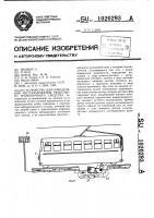 Патент 1020293 Устройство для определения местоположения рельсового транспортного средства