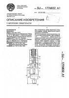 Патент 1776832 Глушитель шума выпуска отработавших газов двигателя внутреннего сгорания