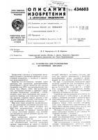 Патент 434603 Устройство для размещения источников питания