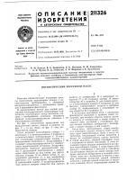 Патент 211326 Пневматический погружной насос