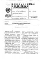 Патент 374162 Раскряжевочная установка