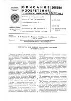 Патент 208856 Устройство для подачи продольных стержней при сварке сеток