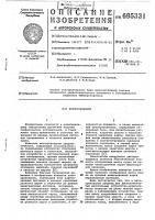 Патент 695331 Автопрокладчик