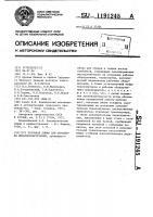Патент 1191245 Поточная линия для обработки металлоконструкций