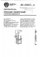Патент 1059277 Вакуум-эрлифтная установка