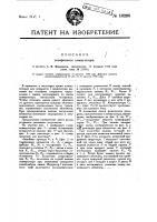 Патент 16268 Телефонный коммутатор