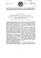 Патент 22106 Комбинированные кнопки для телефонных аппаратов