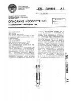 Патент 1588910 Скважинная штанговая насосная установка