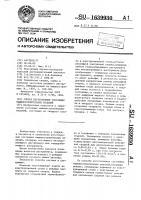 Патент 1639930 Способ изготовления составных машиностроительных изделий