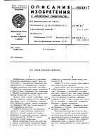 Патент 883217 Способ получения целлюлозы
