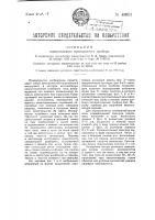 Патент 43051 Электрический музыкальный прибор