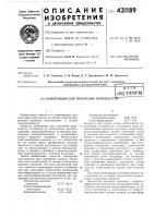 Патент 431189 Композиция для получения пенопластом