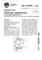 Патент 1521640 Дорога с замкнутым тяговым канатом