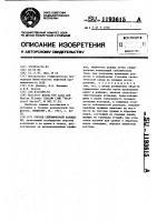 Патент 1193615 Способ сейсмической разведки