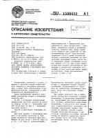 Патент 1500453 Способ вварки тонкостенного кругового элемента в массивную конструкцию