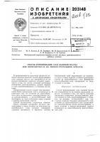 Патент 203148 Способ формирования слоя льняной тресты для переработки ее на мяльно-трепальном агрегате