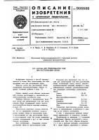 Патент 908800 Состав для пропитывания кож при растягивании обуви
