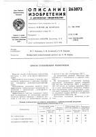 Патент 263873 Способ стабилизации полиэтилена
