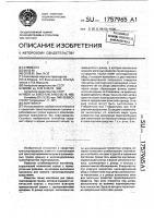 Патент 1757965 Контейнер
