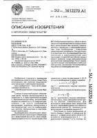 Патент 1612270 Способ определения параметров нелинейности земной коры