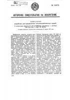 Патент 44075 Устройство для передвижения сельскохозяйственных орудий