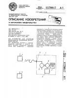 Патент 1579817 Устройство для контроля целостности тормозной магистрали поезда