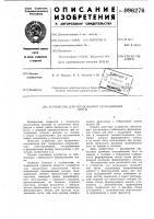 Патент 996276 Устройство для продольного складывания ленты
