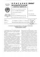 Патент 284067 Устройство для выделения и генерации напряжения
